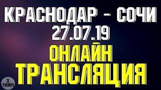 Краснодар - Сочи онлайн трансляция матча 27 июля 2019. Российская Премьер Лига
