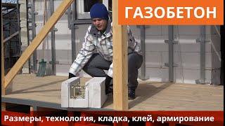 Блоки Поревит в Тюмени - размеры, технология монтажа, кладка, клей, армирование.  Дом из газобетона