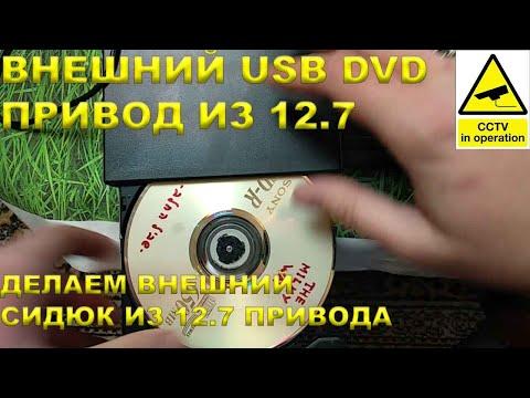 Делаем ВНЕШНИЙ USB DVD RW Привод из Привода для Ноутбука 12.7 при помощи БОКСА С АЛИЭКСПРЕСС