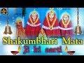 Download Shakumbhari Mata Aarti | All time Aartis | Bhajan Teerth | Devotional Songs MP3 song and Music Video