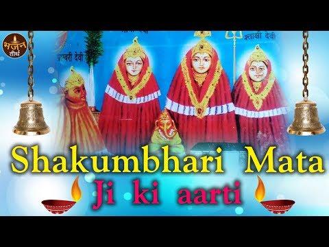 Shakumbhari Mata Aarti | All time Aartis | Bhajan Teerth | Devotional Songs