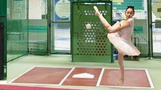 【放送事故】バレリーナが足でバッティングしてみた!〜野球大好き、バレエ大好き〜