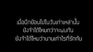ได้ไหม - สงกรานต์ | KARAOKE+LYRICS | By Tetaelong