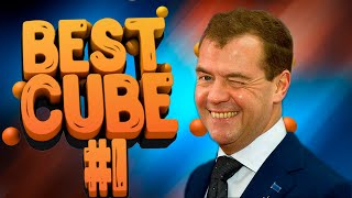 ВСЁ БУДЕТ ХОРОШО | BEST CUBE COUB #2