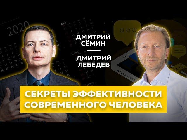 Секреты эффективности для предпринимателей. Интервью Дмитрия Лебедева с Дмитрием Сёминым.
