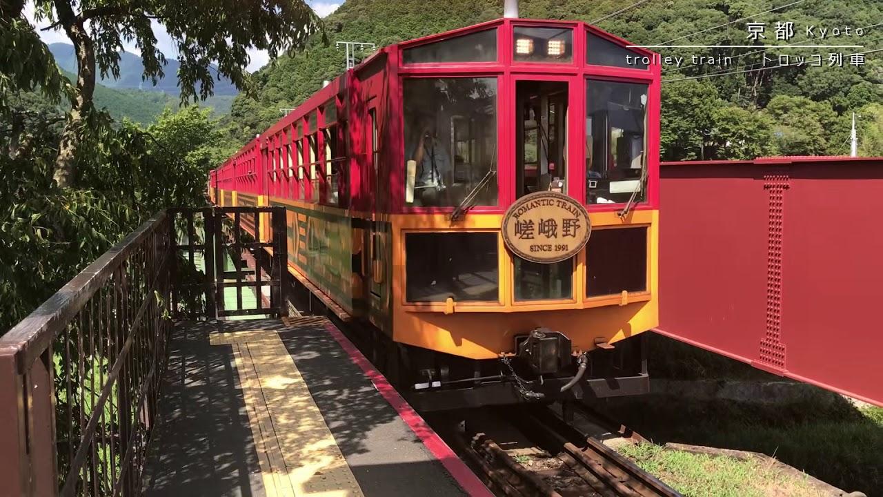 京都 トロッコ 列車 予約 トロッコ列車乗車券・購入方法について 嵯峨野観光鉄道