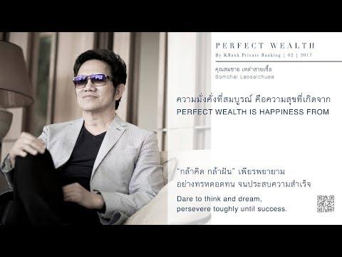 Perfect Wealth by KBank Private Banking | 2 : คุณสมชาย เหล่าสายเชื้อ