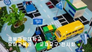 경북과학대학교 유아교육과 교재교구 전시회