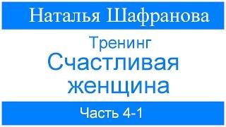 Тренинг - Счастливая женщина.  Наталья Шафранова. Часть 4-1