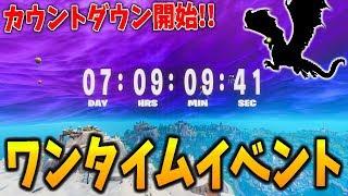 【フォートナイト】ついにワンタイムイベントまでのカウントダウンが始まった!!