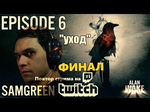 Alan Wake Эпизод 6 прохождение (повтор стрима с Twitch)