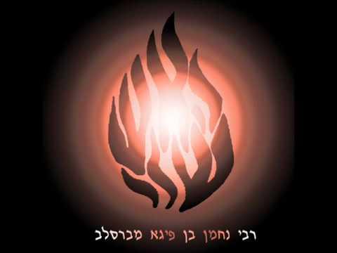 ישראל דגן - האש שלי