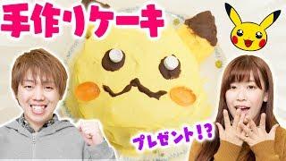 【簡単レシピ】女子へのプレゼント!?ホワイトデーに手作りポケモンケーキ作ってみた! How to Make a Pokemon Cake
