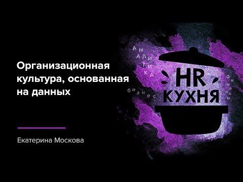 Инженерный подход в HR. Организационная культура, основанная на данных | Екатерина Москова