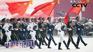 [中国新闻]《此时此刻——国庆70周年盛典》粤语版4K直播大片发布 | CCTV中文国际