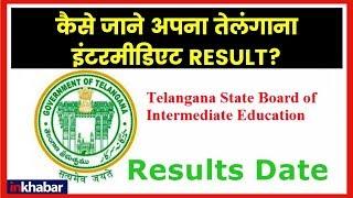 Telangana result 2019; Telangana board results official site; How to check Telangana result