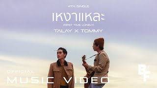 เหงาแหละ (First Time Lonely) - TALAY X TOMMY [Official Music Video]