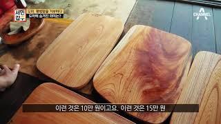[교양] 서민갑부 150회_171102 영흥 씨를 살린 아내의 도마
