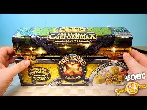 """Treasure X Сундук Сокровищ Мега набор """"В поисках сокровищ"""""""