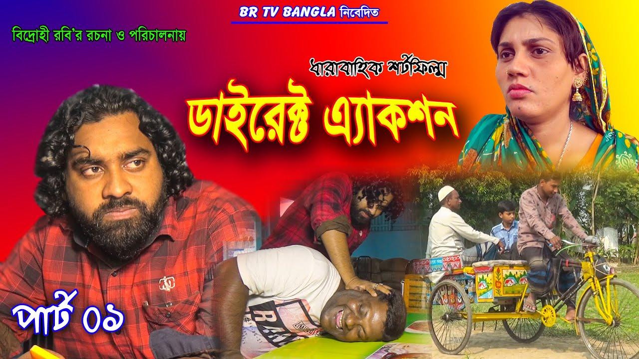 Download ডাইরেক্ট এ্যাকশন || Direc action || Part 01 || Bangla Short Film 2020 || BR TV Bangla.