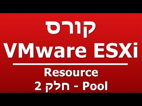 Resource Pool - חלק 2