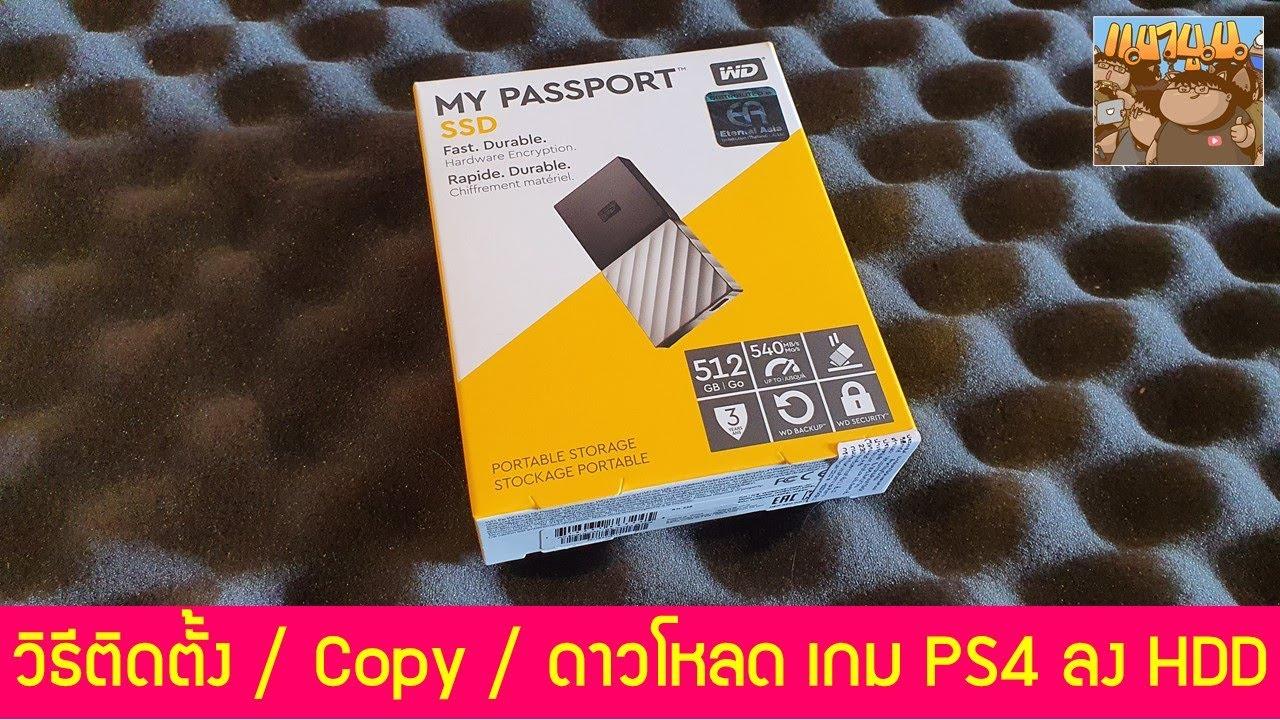 วิธีการต่อ ติดตั้ง และใช้งาน USB External Harddisk Game Drive กับ PlayStation 4 : อุปกรณ์เสริม