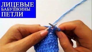 ЛИЦЕВЫЕ ПЕТЛИ СПИЦАМИ (БАБУШКИНЫМ СПОСОБОМ). Уроки вязания спицами.
