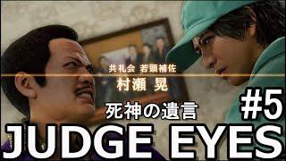 【JUDGE EYES:死神の遺言】キムタクと同い年のモンタクが親父の背中を魅...