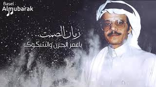 طلال مداح | زمان الصمت .. يا عمر الحزن والشكوى ..! HQ