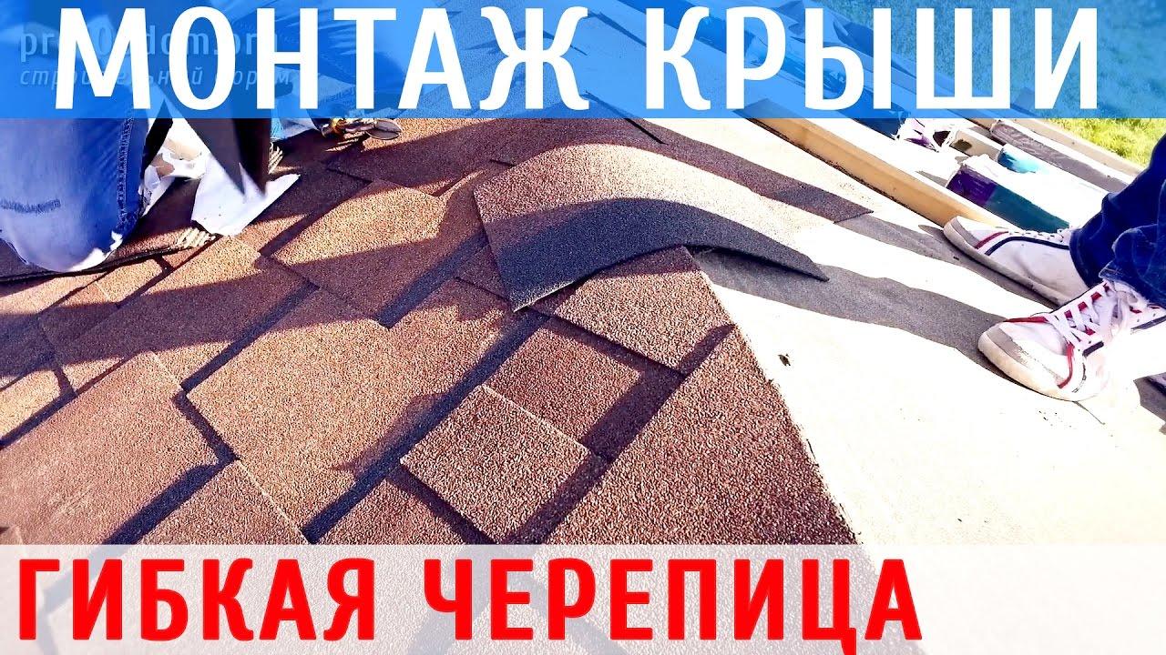 Подготовка установки желоба и капельника (карнизной планки) - YouTube