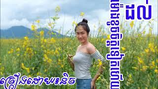 New song khmer HD full ,ដល់ម៉ោងខូចចត្តិទៀតហេីតយ ច្រៀង ដេាយ៖ និច