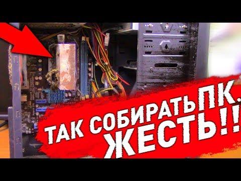 видео: Как НЕЛЬЗЯ собирать компьютер / Горесборщики из подвального СЦ / Компобудни #20