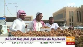 العربية تستعرض مهرجان بريدة للتمور