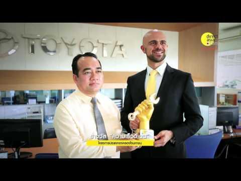 โตโยต้า Toyota นนทบุรีสาขาบางบัวทอง รับรางวัล MY FAVORITE WORKSHOP