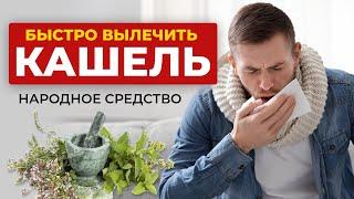 Как лечить кашель народными средствами. Как избавится от кашля у ребенка. Замучил кашель?