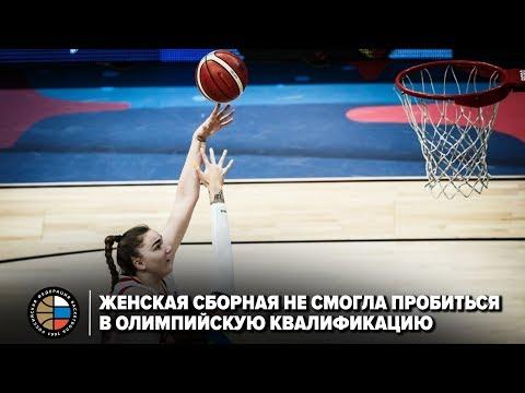 Женская сборная не смогла пробиться в олимпийскую квалификацию