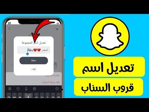 طريقة تغيير اسم قروب السناب شات Snapchat Youtube