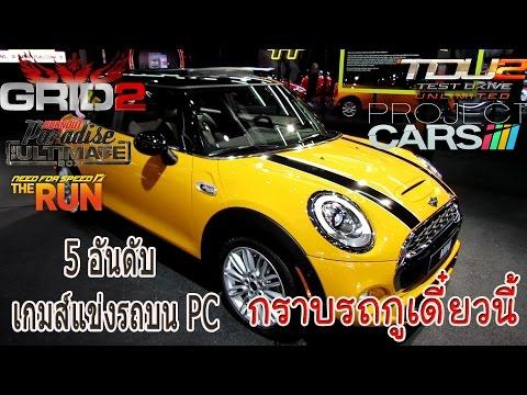 5 อันดับ! เกมส์แข่งรถที่ชาว Pc ควรหามาเล่น #กราบรถกูเดี๋ยวนี้!!!