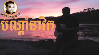 Sin Sisamuth - Khmer Old Song - Bandam Neaveuk - Cambodian Music MP3