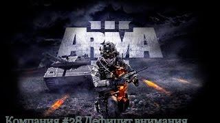 Прохождение ARMA 3 #28 Дефицит внимания(, 2014-04-08T04:12:15.000Z)