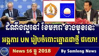 ដំណឹងល្អ អង្កការសហប្រជាជាតិ ប្រកាសឲ្យបោះឆ្នោតឡើងវិញ, Cambodia Hot News, Khmer News