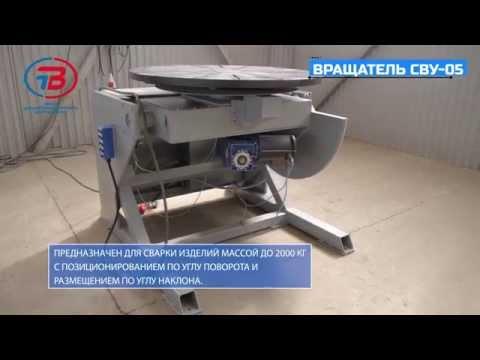 Универсальный сварочный вращатель СВУ-05 (ПКП Завод ВТО)