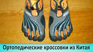 видео Ортопедическая обувь