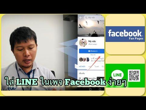 วิธีนำลิงค์ LINE ไปใส่ในเพจ Facebook (นำลิงไลน์ใส่ในเพจเฟสบุ๊คเพื่อไว้ติดต่อผ่านไลน์)