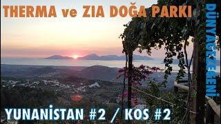 Therma ve Ziya Doğa Parkı Yunanistan#2 Kos #2 Dünya Gezegeni DG