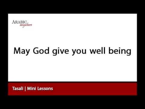 Learn Arabic: May God give you well being