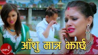 Super Hit Lok Dohari Song Aanshu Matrai Jharchha by Puskal Sharma & Devi Gharti HD