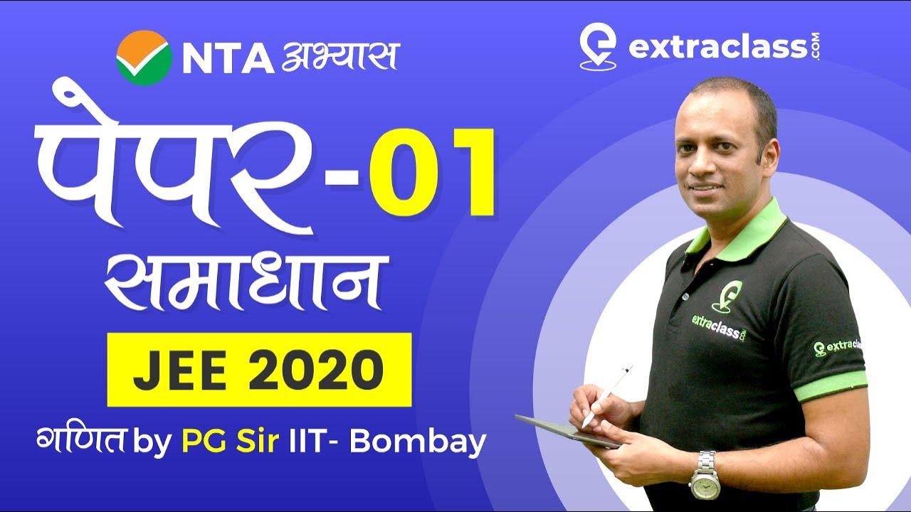 NTA Abhyas App | Paper 1 Solutions (Hindi) | JEE MAINS 2020 | NTA Abhyas Maths | PG SIR | Extraclass