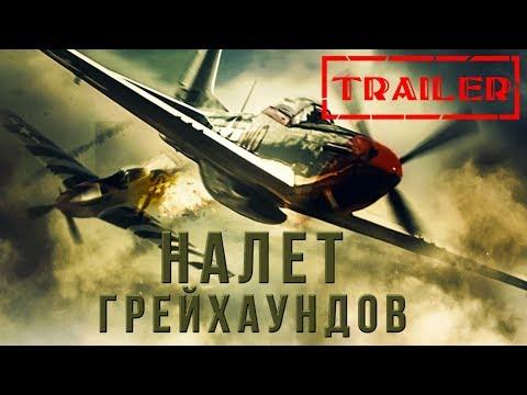 Налет грейхаундов HD (2019) / Greyhound Attack HD (боевик, драма, военный) Trailer