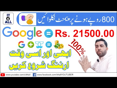 Make Money From Home in Pakistan || Ways Make Money Online in Pakistan || Earn From Home in Pakistan
